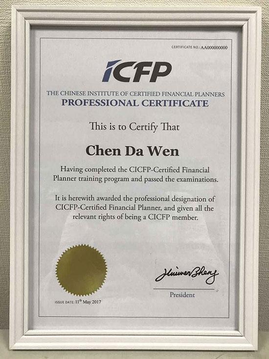 ICFP国际注册理财规划师 -注册理财规划师图片